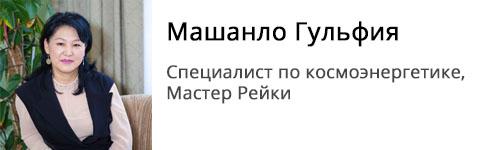 Психолог Алматы